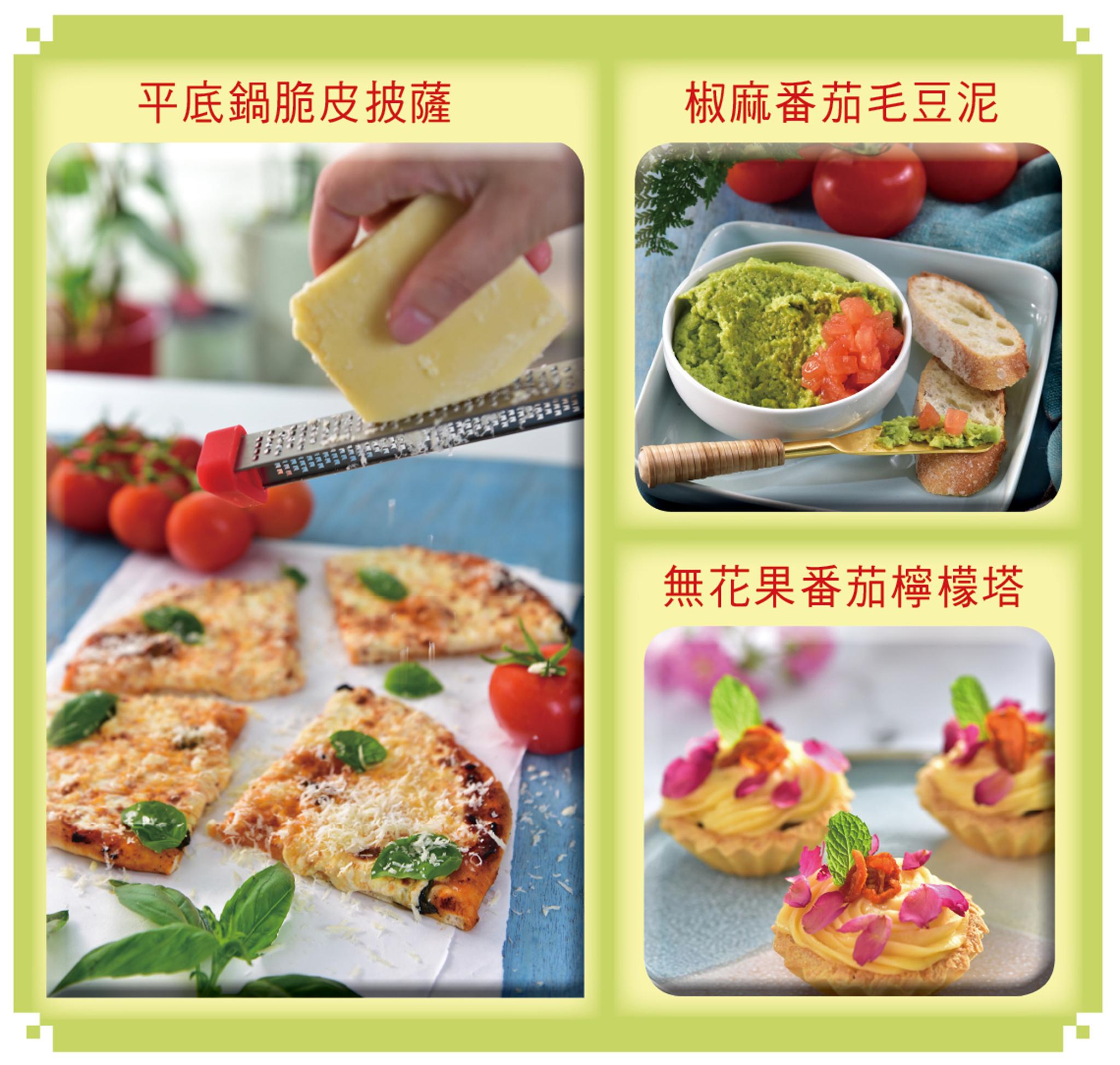 番茄食譜:平底鍋脆皮披薩、椒麻番茄毛豆泥、無花果番茄檸檬塔。