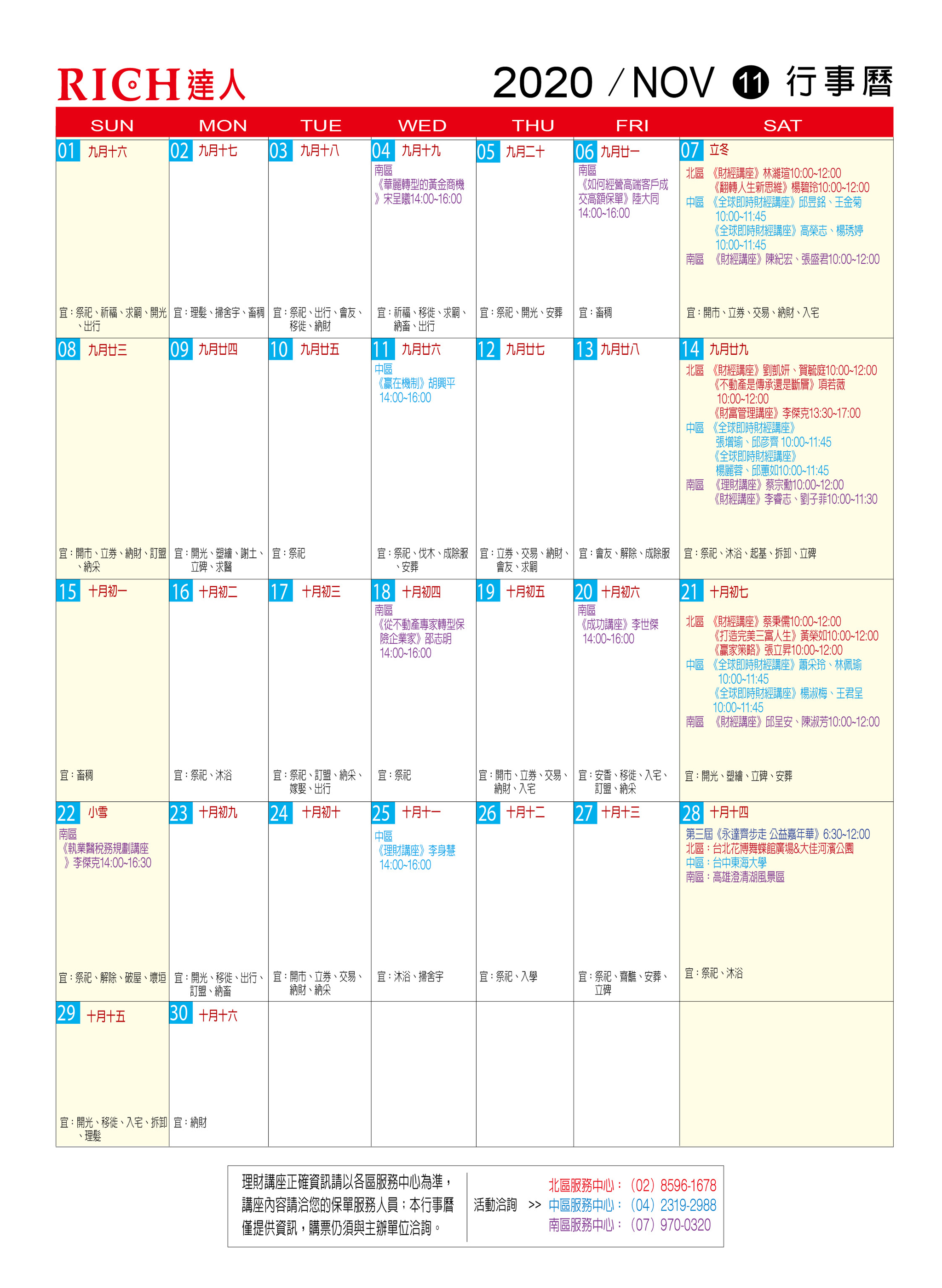 永達11月活動行事曆