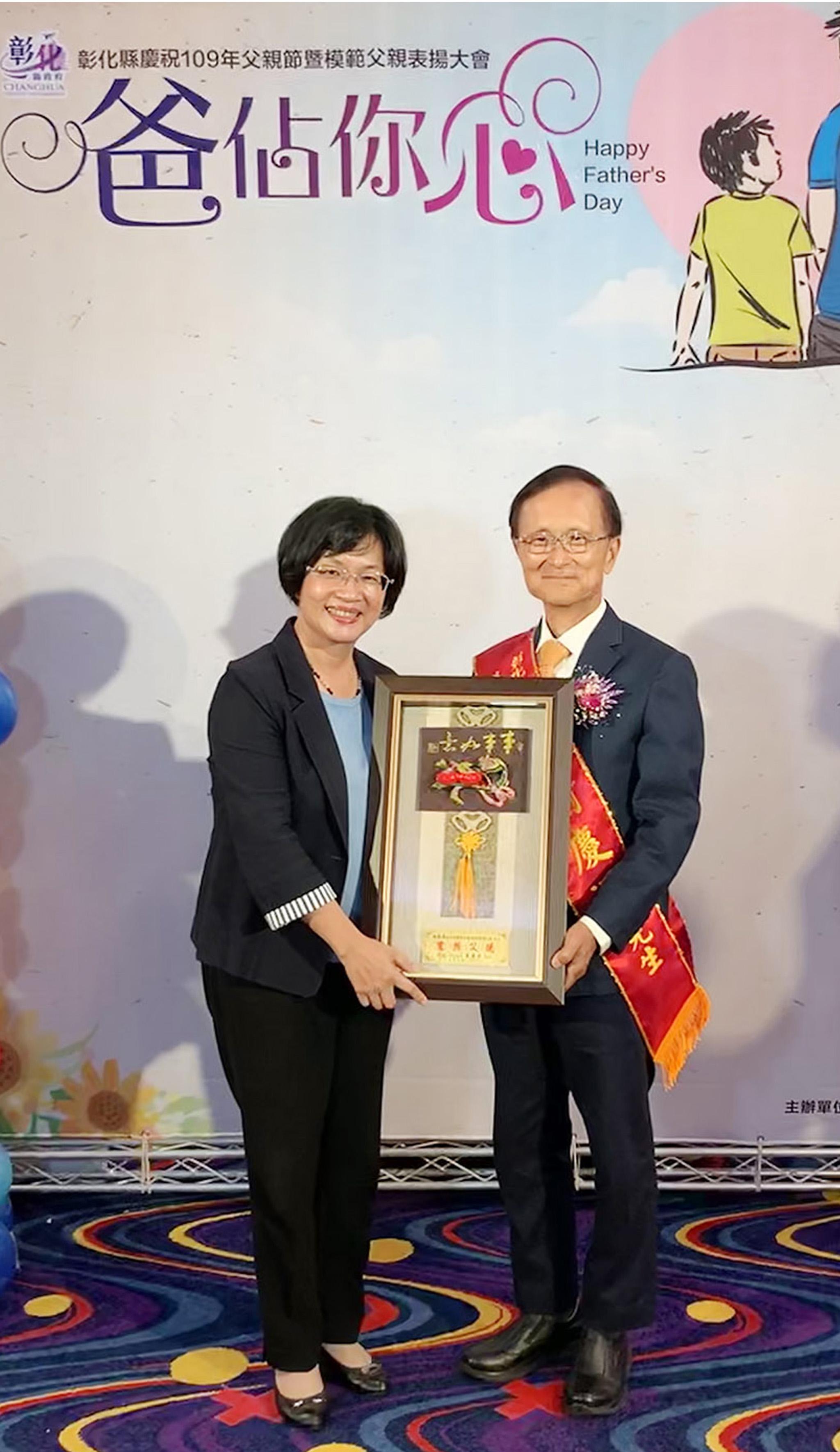 謝會長(右)喜獲模範父親表揚,與彰化縣長王惠美(左)合影。
