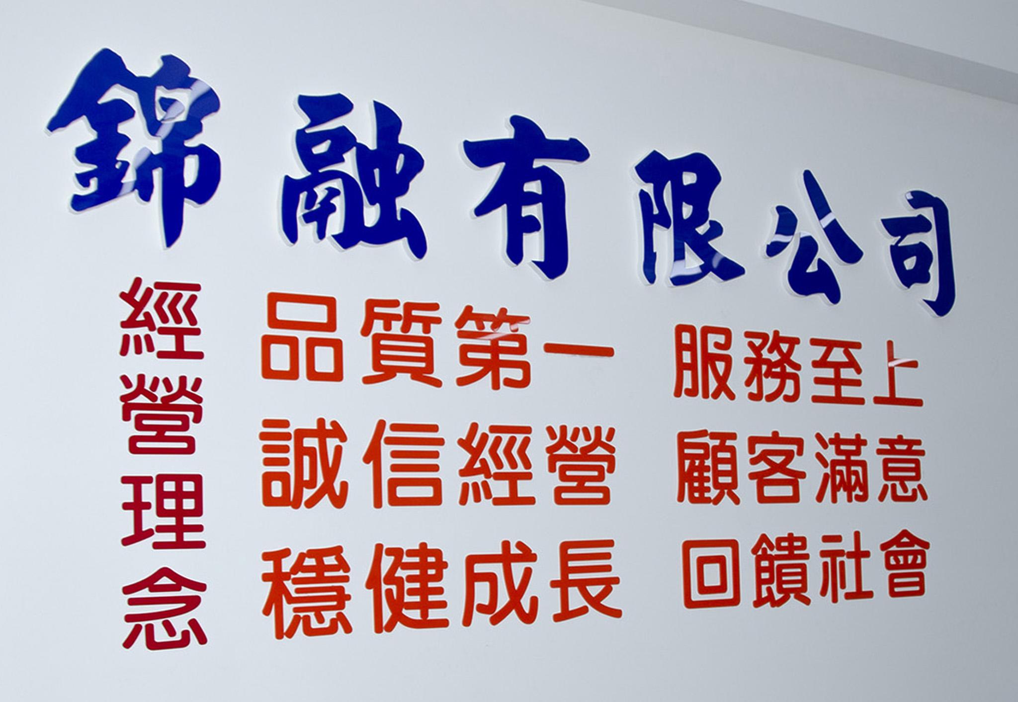 辦公環境的牆面上秀著錦融的經營理念,提醒創業的初心。