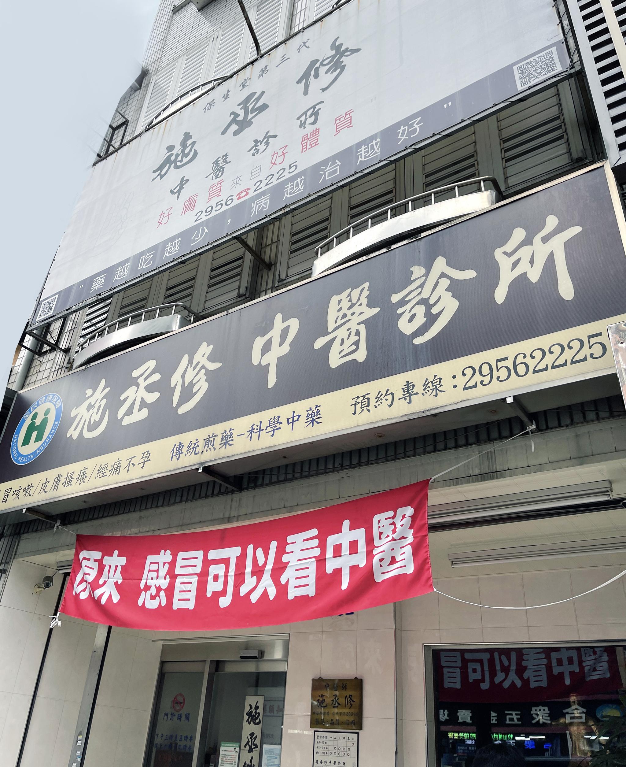 診所座落在板橋區中山路二段。