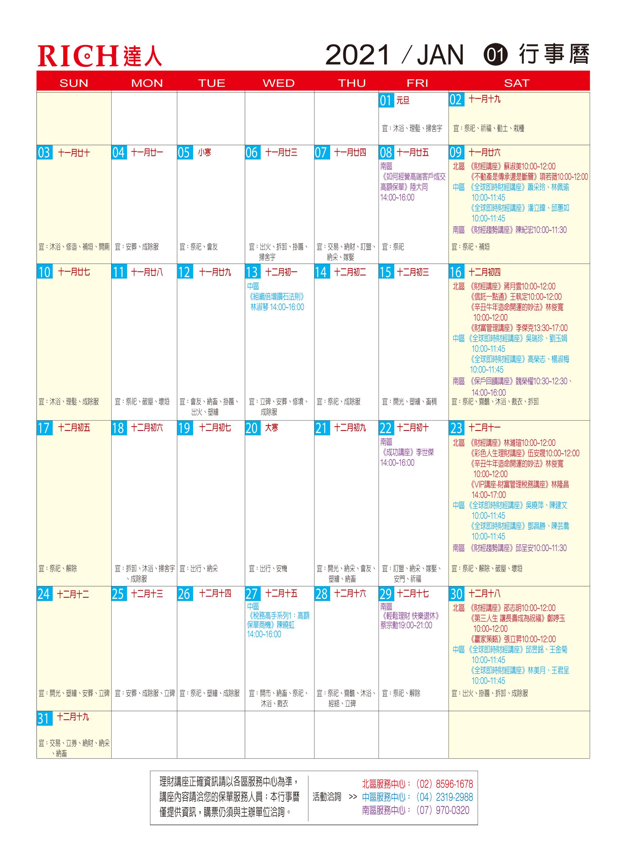 永達1月活動行事曆