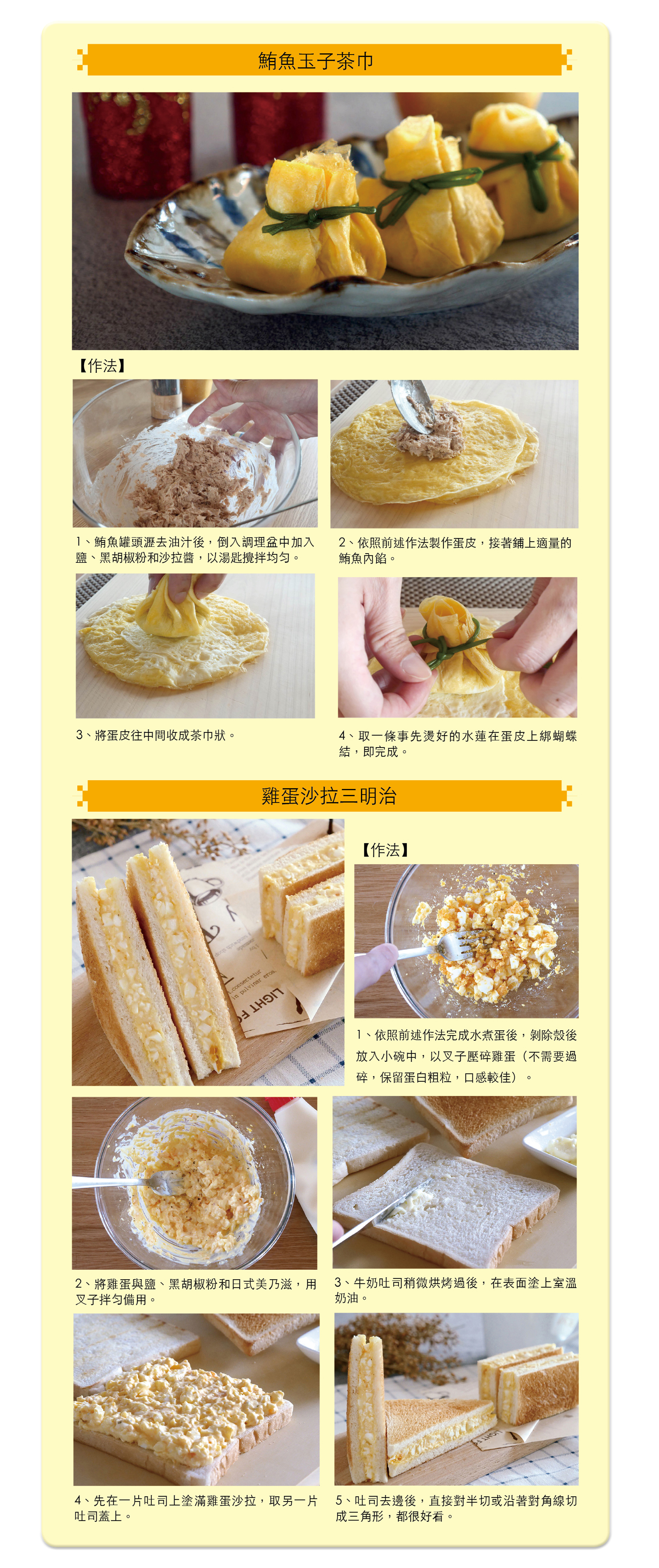 「鮪魚玉子茶」及「雞蛋沙拉三明治」詳細圖文料理步驟。