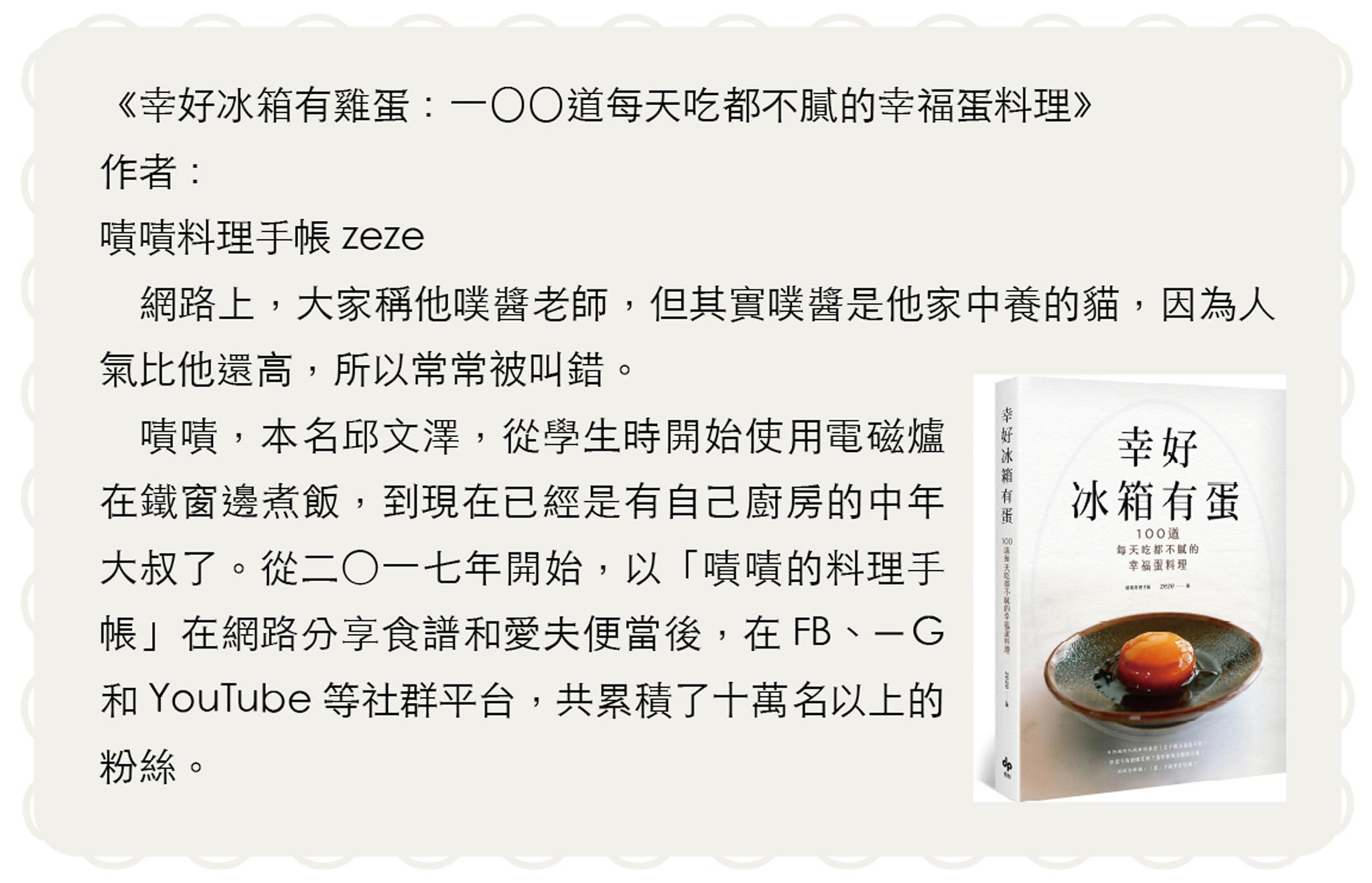 《幸好冰箱有雞蛋:一〇〇道每天吃都不膩的幸福蛋料理》作者「嘖嘖料理手帳zeze」小檔案。
