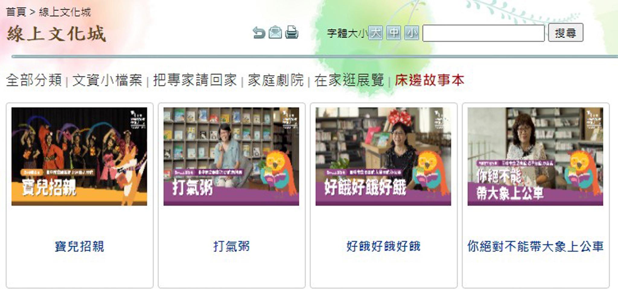 圖片擷取自台中市政府網站。